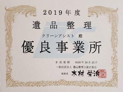 2019年度 遺品整理優良事業所認定